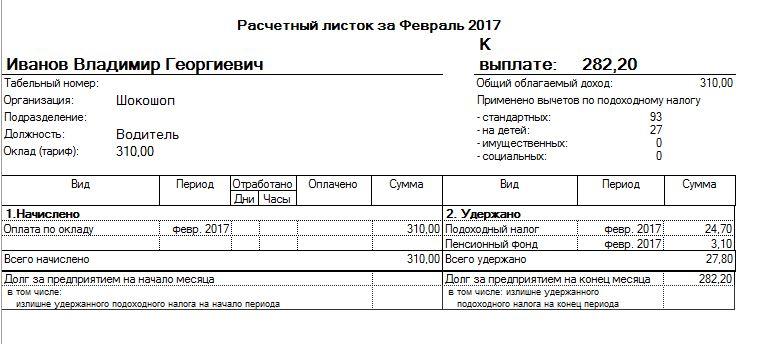 расчетный листок заработной платы в 1С 8.3