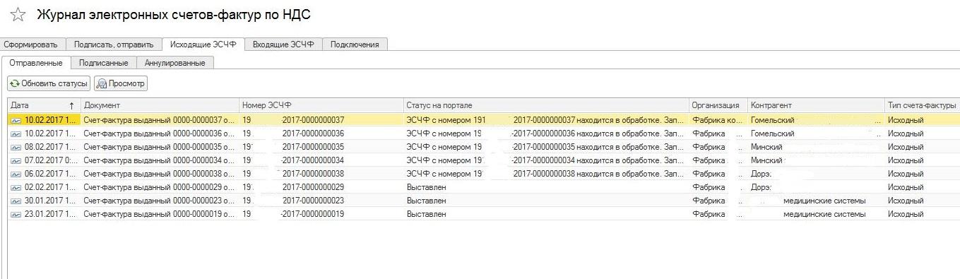 Проверка статусов электронный счет-фактур