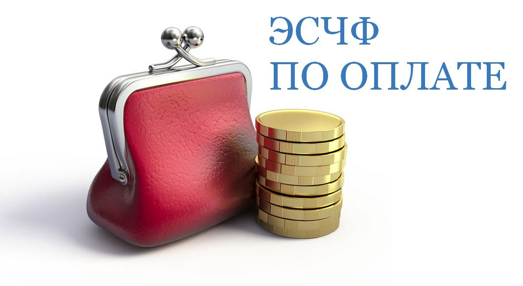 ЭСЧФ по оплате